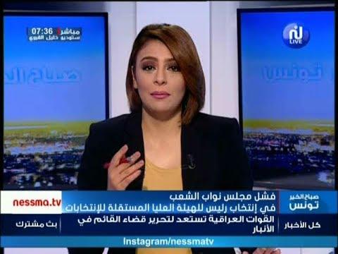 صباح الخير تونس ليوم الثلاثاء 31 أكتوبر 2017