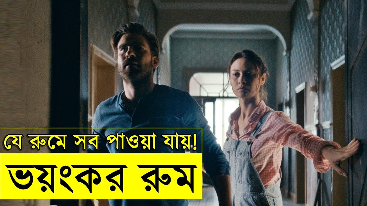 Download The Room 2019 Movie explanation In Bangla | Movie review In Bangla | Random Video Channel