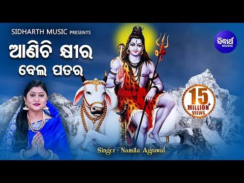 AANICHI KHIRA | Album-Shiba Pradipa | Namita Agrawal|