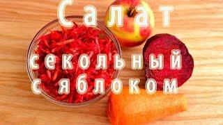 Салат свекольный с яблоком