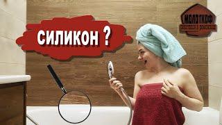 Стык между плиткой и ванной. Как нельзя делать