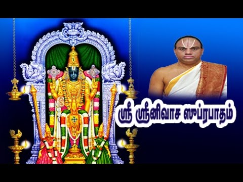 Sri Srinivasa Suprabhatham (Sanscrit) | K.R.Pichumani Iyengar | Guna Seela Temple Suprabhatham | HD