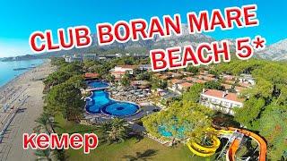 Отели Турции:  Club Boran Mare Beach 5*   (Кемер)