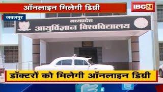 Jabalpur के Medical Science University की पहल | Doctors को मिलेगी Online Degree