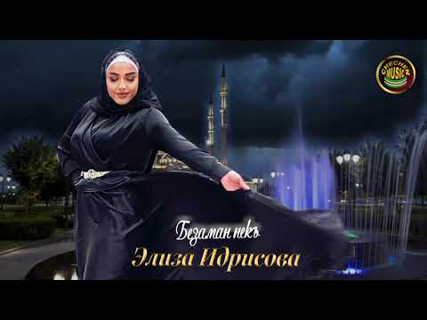 Супер ХИТ 2021! Элиза Идрисова  - Безаман некъ