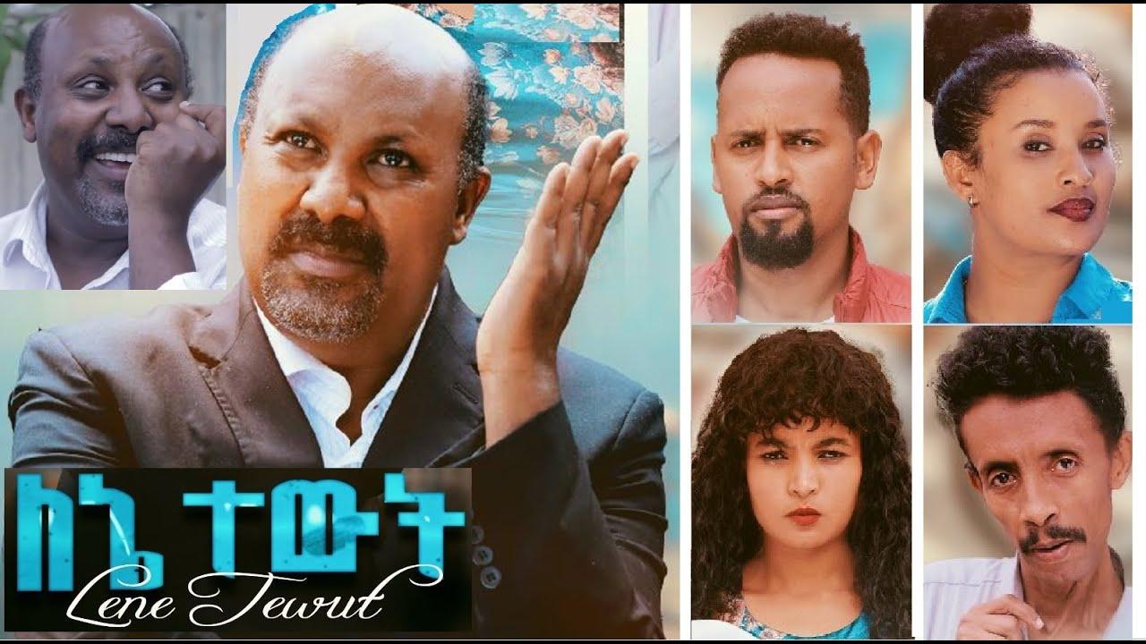 Download ለኔ ተዉት ሙሉ ፊልም Lene Tewut full Ethiopian film 2021