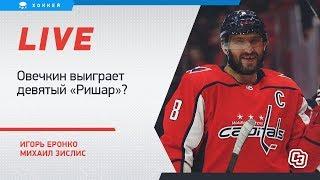 Гонка Овечкина за Ришаром. Ковальчук останется в Монреале? Live с Еронко и Зислисом