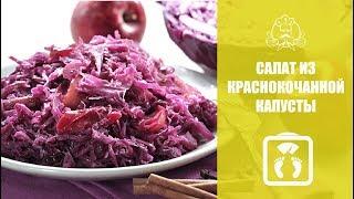 ЛУЧШИЕ РЕЦЕПТЫ ДЛЯ ПОХУДЕНИЯ | Вкусные рецепты|Салат из краснокочанной капусты