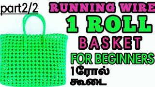 Tamil 1roll running wire basket for beginners part 2/2 (English subtitles) 1 roll Koodai