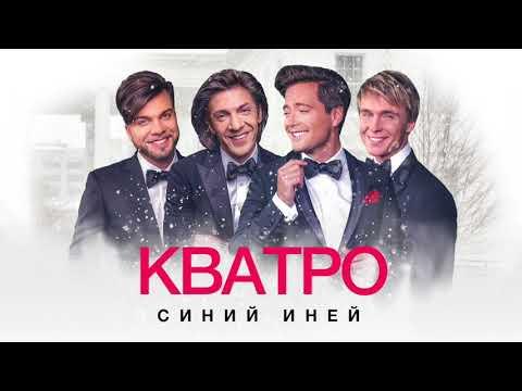 """Кватро - Синий иней (альбом """"Русская зима"""") - YouTube"""