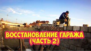 Восстановление гаража (часть 2)