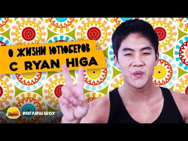 Английский с NIGAHIGA. О жизни ютюберов с Ryan Higa
