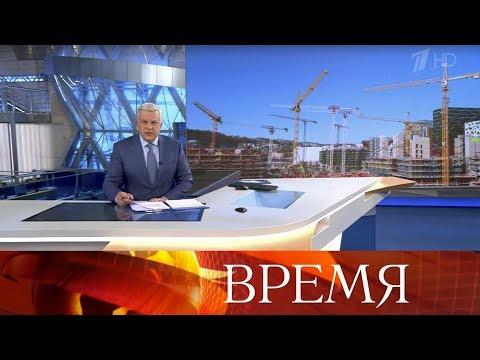 """Выпуск программы """"Время"""" в 21:00 от 08.10.2019"""