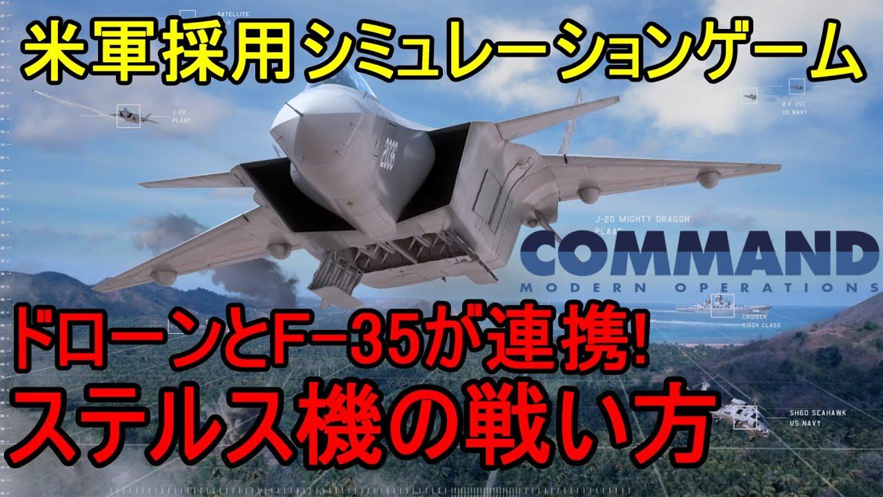 無人機とF-35が連携!?将来のステルス機の戦い方とは?【軍事シミュレーション】