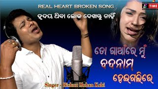TO GANRE MU BADANAM HEIGALIRE || New Odia Sad Song - To Premare Pagala Mu