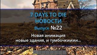 7 Days to Die Альфа 17 ► Новости #22 ►Обзор видео Джоела, новая анимация...