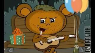 смешное_ музыкальное поздравление с днём рождения.avi(, 2010-03-07T12:09:00.000Z)