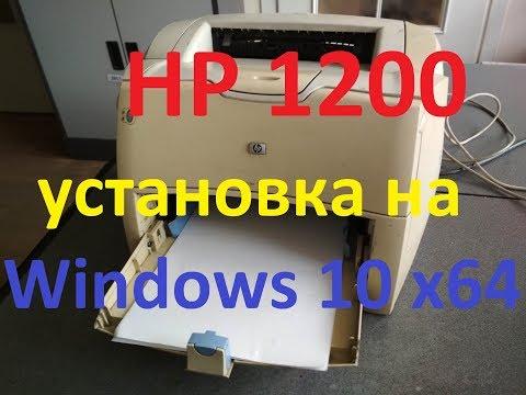 HP 1200 установка драйвера на Windows 10 х64