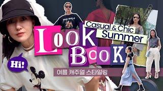 여름 코디- 캐주얼한 옷도 시크하게~ 캐시크!