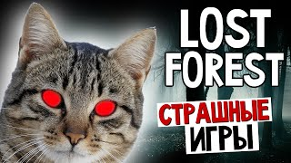 СТРАШНЫЕ ИГРЫ - Lost Forest (Slender + Minecraft)