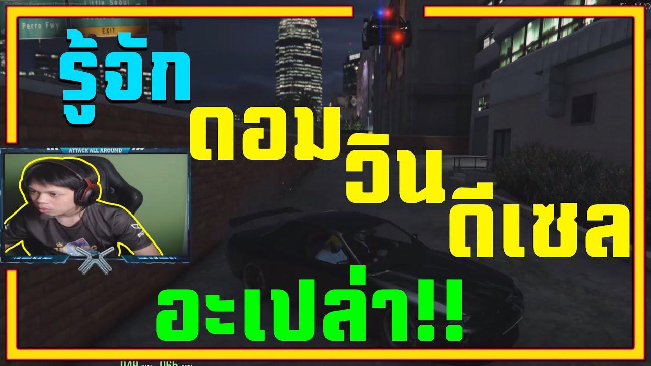 Download GTAV - Bun Reuang   ดอม TORETTO โชว์สกิลหนีตำรวจ ที่ไม่เหมือนเดิม อย่างกับ วิน ดีเซลเข้าสิง !!