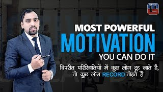 SBI CLERK EXAM 2018 | Motivational Tips | Exam Tricks | Crack The Exam | You Can Do It | 12:00 pm