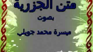 متن الجزرية بصوت ميسرة محمد جويلي