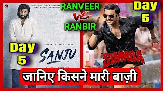 Simmba vs Sanju | Ranveer vs Ranbir | Simmba Box office collection Day 5,Sanju Box Office Collection