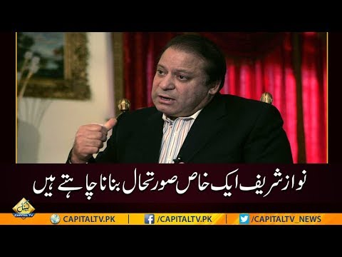 Nawaz Sharif wants to create special circumstances - News Plus 14 May 2018