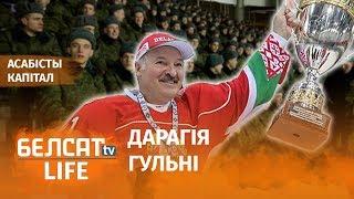 Колькі каштуюць забавы Лукашэнкі? | Сколько стоят развлечения Лукашенко?