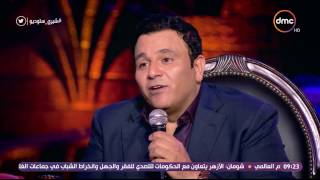 محمد فؤاد : أبويا لما كان يجي يعاقبني كان بيضحك .. فيديو