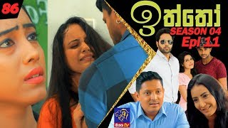 Iththo - ඉත්තෝ | 86 (Season 4 - Episode 11) | SepteMber TV Originals Thumbnail