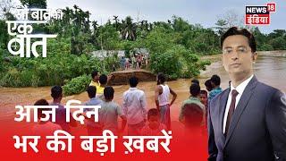 कोरोना के कहर के बीच Assam में बाढ़ से बुरा हाल, 7 जिलों में 2 लाख लोग प्रभावित  Sau Baat Ki Ek Baat