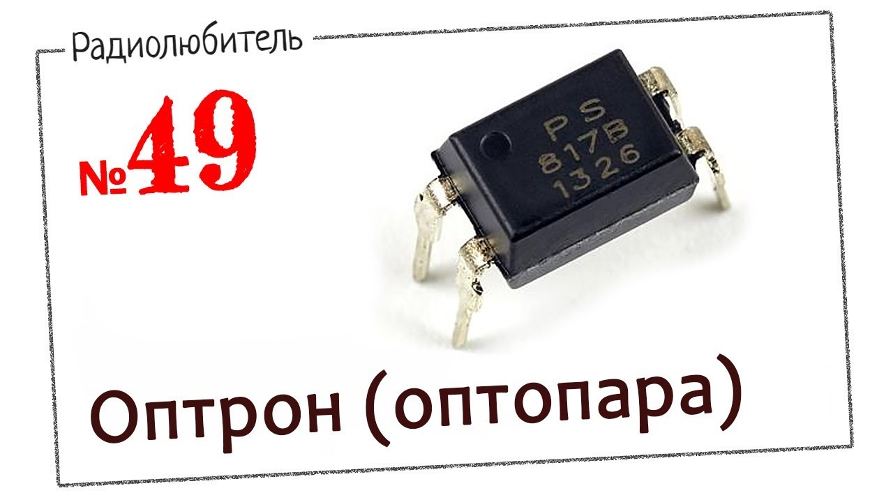 Урок №49. Оптрон (Оптопара)
