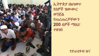 DireTube News - Ethiopia detains 200 suspected human traffickers