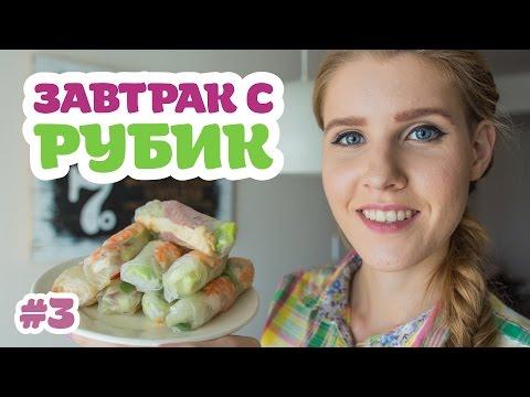 Вкусные и свежие спринг-роллы | Завтрак с Рубик