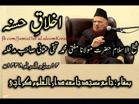 Weekly Islahi Bayan by Mufti Taqi Usmani Sahib in Jamia Dar ul uloom Karachi 16 october 2016