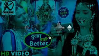 !!HaRd Toing MixXx!!Dulha Chahi Better!!Antra Singh New Bhakti Song Mix By Dj golu babu hi tech