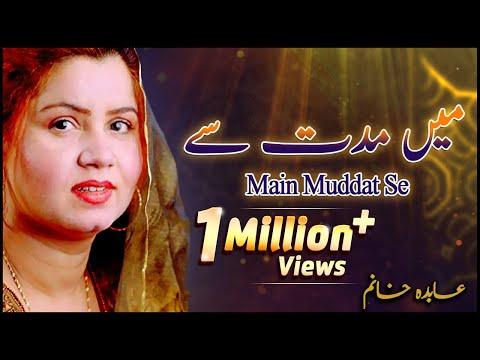 Abida Khanam - Main Muddat Se - Main Madine Jaongi - 2003