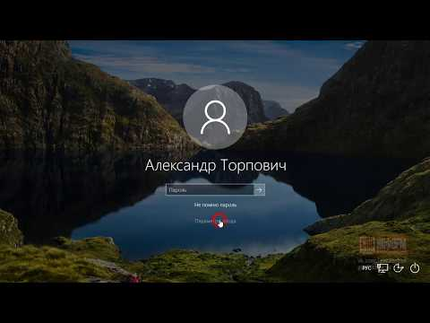 Как отключить запрос пин кода в windows 10