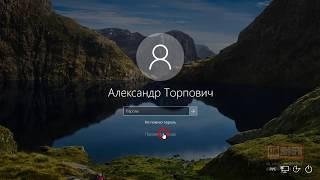 Как отключить запрос пароля и ПИН кода при входе в Windows 10