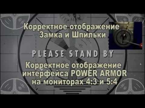 Решение! Fallout 4 некорректно отображается на мониторах 4:3 и 5:4