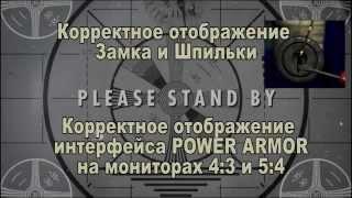 Решение Fallout 4 некорректно отображается на мониторах 4 3 и 5 4