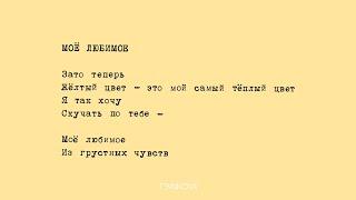 Моё любимое - Елена Темникова (Lyrics video 2019)
