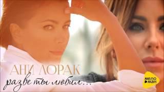 ПРЕМЬЕРА 2016: Ани Лорак - Любовь