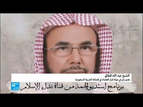 السعودية: عضو بارز بهيئة كبار العلماء يعتبر أن المرأة ليست ملزمة بارتداء العباءة  - 17:22-2018 / 2 / 12