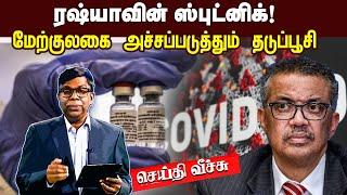 Seithi Veech 13-08-2020 IBC Tamil Tv