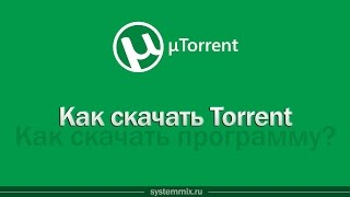 Как скачать торрент