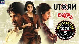 U Turn Telugu Movie Review || Samantha || Aadhi Pinisetty || Telugu Full Screen
