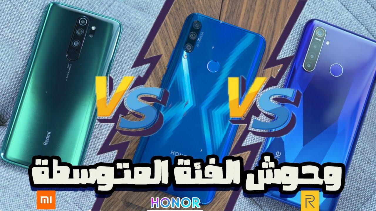 Redmi note 8 pro VS Realme 5 pro VS Honor 9x - المقارنة الكبرى !!